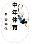 なんでわざわざ中年体育(文春e-book)