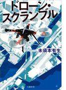 ドローン・スクランブル(文春e-book)