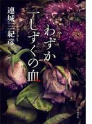 わずか一しずくの血(文春e-book)