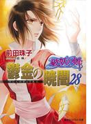 破妖の剣6 鬱金の暁闇28(コバルト文庫)