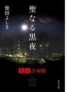 【期間限定価格】聖なる黒夜【上下 合本版】(角川文庫)