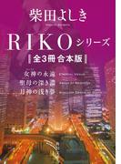【期間限定価格】RIKOシリーズ【全3冊 合本版】 『RIKO ─女神の永遠─』『聖母の深き淵』『月神の浅き夢』(角川文庫)