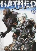 HATRED 2 (電撃コミックスNEXT)(電撃コミックスNEXT)