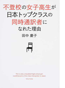 不登校の女子高生が日本トップクラスの同時通訳者になれた理由