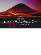 レッドドラゴンカレンダー2017 奇跡の雲龍