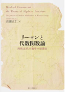 リーマンと代数関数論 西欧近代の数学の結節点