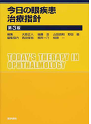今日の眼疾患治療指針 第3版