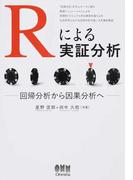 Rによる実証分析 回帰分析から因果分析へ