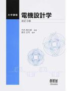 電機設計学 改訂3版 (大学課程)