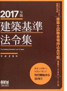建築基準法令集 2017年版