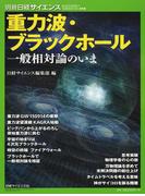 重力波・ブラックホール 一般相対論のいま (別冊日経サイエンス)