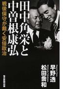 田中角栄と中曽根康弘 戦後保守が裁く安倍政治