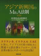 アジア新興国のM&A法制 第2版