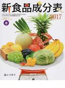 新食品成分表 2017