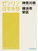 ゼンリン住宅地図神奈川県横浜市 15 栄区