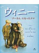 ウィニー 「プーさん」になったクマ