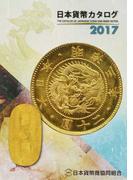 日本貨幣カタログ 2017