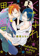 くたばれ野獣【電子限定特典付き】(バンブーコミックス 麗人uno!コミックス)