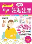 【期間限定価格】やさしくわかる 月数別 はじめての妊娠・出産