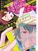 覗き見愛チャット【電子限定特典付き】(バンブーコミックス 麗人uno!コミックス)