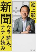 池上彰の新聞ウラ読み、ナナメ読み (PHP文庫)(PHP文庫)