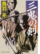 三鬼の剣 (PHP文芸文庫)(PHP文芸文庫)