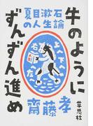 牛のようにずんずん進め 夏目漱石の人生論