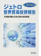 ジェトロ世界貿易投資報告 2016年版 広域経済圏と日本企業の成長戦略