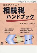 実務家のための相続税ハンドブック 平成28年10月改訂版