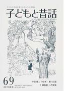 子どもと昔話 子どもと昔話を愛する人たちの季刊誌 69号(2016年秋) 連載うさぎ! 42