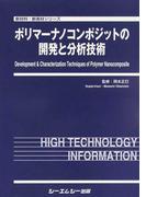 ポリマーナノコンポジットの開発と分析技術 (新材料・新素材シリーズ)