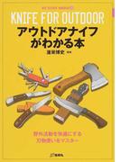 アウトドアナイフがわかる本 野外活動を快適にする刃物使いをマスター (NEW OUTDOOR HANDBOOK)