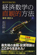 経済数学の直観的方法 確率・統計編 (ブルーバックス)(ブルー・バックス)
