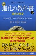 カラー図解進化の教科書 第1巻 進化の歴史 (ブルーバックス)(ブルー・バックス)