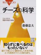 チーズの科学 ミルクの力、発酵・熟成の神秘 (ブルーバックス)(ブルー・バックス)