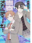 青春オカルティーン! (星海社COMICS ツイ4)