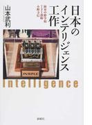 日本のインテリジェンス工作 陸軍中野学校、731部隊、小野寺信