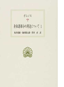 身体諸部分の用途について 1 (西洋古典叢書)(西洋古典叢書)
