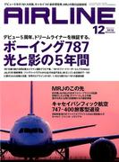 AIRLINE (エアライン) 2016年 12月号 [雑誌]