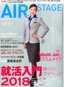 AIR STAGE (エア ステージ) 2016年 12月号 [雑誌]