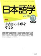 日本語学 2016年 11月号 [雑誌]