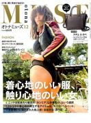 otona MUSE (オトナミューズ) 2016年 12月号 [雑誌]