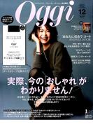 Oggi (オッジ) 2016年 12月号 [雑誌]