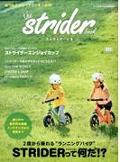 STRIDER BOOK 2016年 12月号 [雑誌]