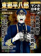 週刊マンガ日本史 改訂版 2016年 11/13号 [雑誌]