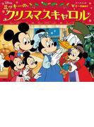 ミッキーのクリスマスキャロル(アニメランド)