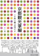 京都観光掌編 一ヶ所一編3分ガイド
