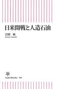 日米開戦と人造石油(朝日新書)