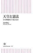 天皇と憲法 皇室典範をどう変えるか(朝日新書)