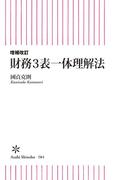 増補版 財務3表一体理解法(朝日新書)